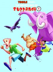 Suppandi (Vol-1): Suppandi Collection